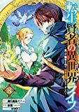 転生賢者の異世界ライフ~第二の職業を得て、世界最強になりました~ (8) (ガンガンコミックス UP!)