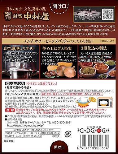 『新宿中村屋 インドカリービーフスパイシー 200g×5個』の2枚目の画像