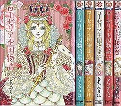 ローゼリア王国物語 コミック 1-6巻セット (ミッシイコミックス Next comics F)