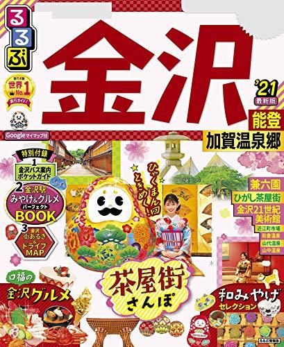 るるぶ金沢 能登 加賀温泉郷'21 (るるぶ情報版(国内))