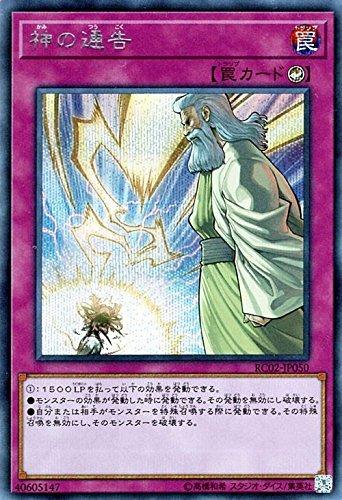 神の通告 シークレットレア 遊戯王 レアリティコレクション 20th rc02-jp050