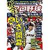 がっつり! プロ野球 (26) 2020年3/15号 (漫 画 ゴラク 増刊)
