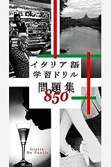 イタリア語学習ドリル 850 Kindle版