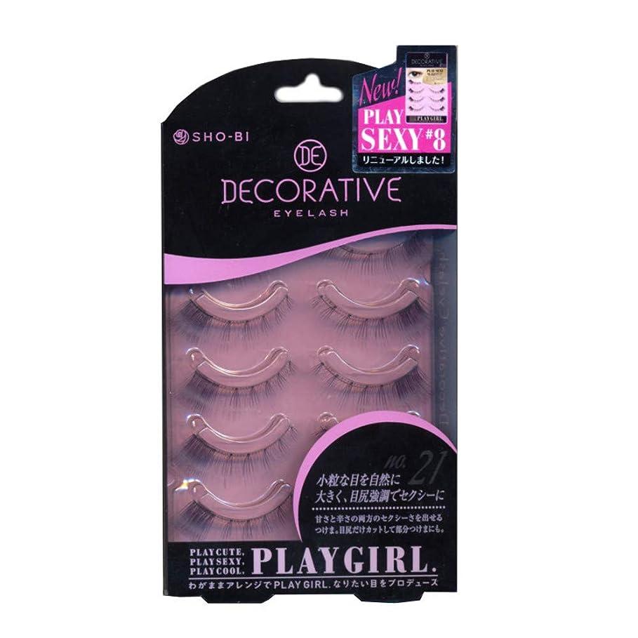 引き渡すかすかな受益者SHO-BI DECORATIVE EYELASH デコラティブアイラッシュ PLAYGIRL PLAY SEXY #8 No.21 SE85553 (上まつげ用)