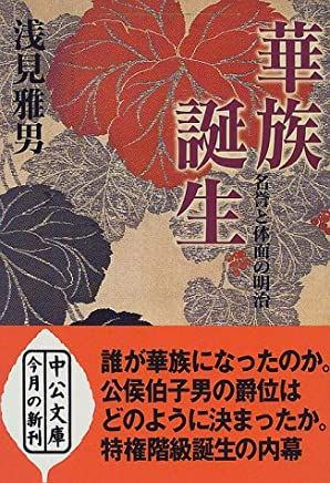 華族誕生―名誉と体面の明治 (中公文庫)