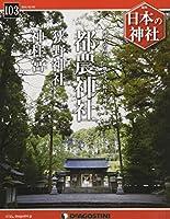 日本の神社 103号 (都農神社・狭野神社・神柱宮) [分冊百科]