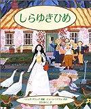しらゆきひめ (児童図書館・文学の部屋)