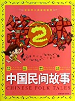 The second series of fairy tales. Chinese folk story(Chinese Edition)