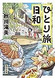ひとり旅日和 (角川文庫)