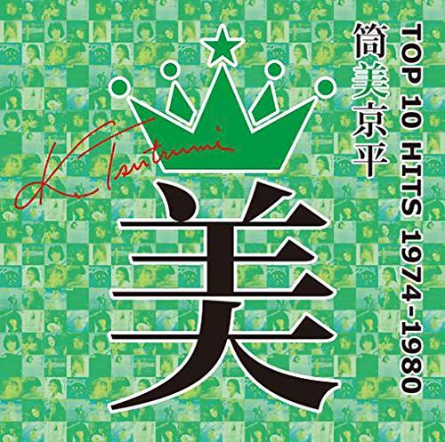 筒美京平TOP 10 HITS 1974-1980 (特典なし)