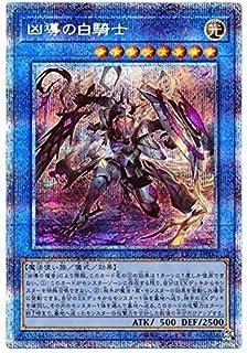 遊戯王 第11期 04弾 LIOV-JP032 凶導の白騎士【プリズマティックシークレットレア】