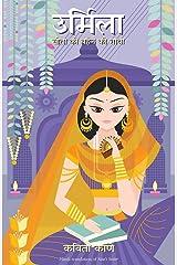 Urmila: Sita ki Behan ki Gatha (Hindi Edition) Kindle Edition