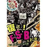 復活!F.S.B NIGHT LIVE at hills パン工場 [DVD]