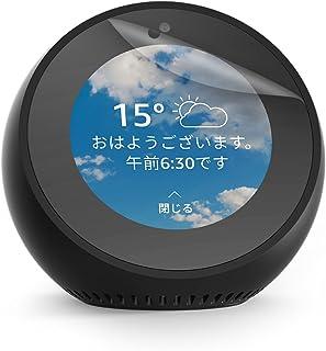 【Echo Spot用保護フィルム】 Digio2 液晶保護フィルム 高精細 反射防止 気泡レス加工 2枚入り