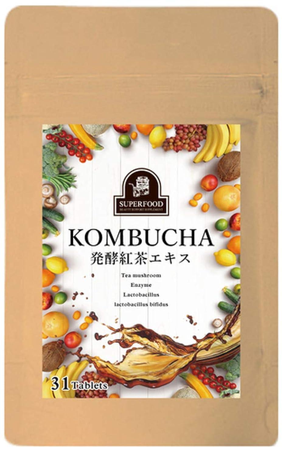 天皇ブリード恋人コンブチャ 発酵紅茶エキス (31日分) ダイエット サプリメント 生サプリ 生サプリメント 生酵素