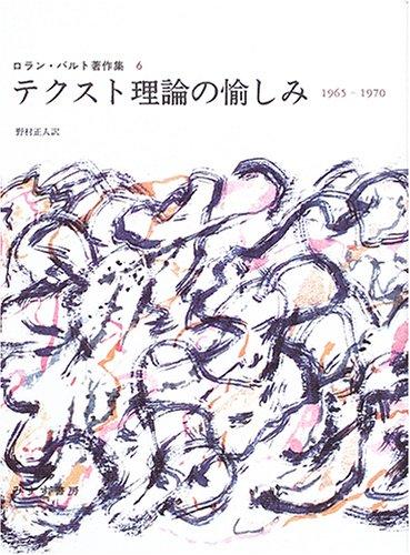 テクスト理論の愉しみ―1965‐1970 (ロラン・バルト著作集 6)