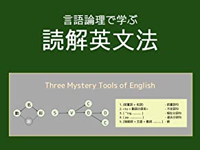 English Grammar for Reading by Linguistic Logic (Japanese Edition)