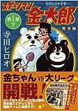 スポーツマン金太郎〔完全版〕 第一章【下】 (マンガショップシリーズ 296)