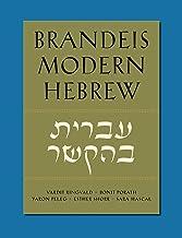 Brandeis Modern Hebrew