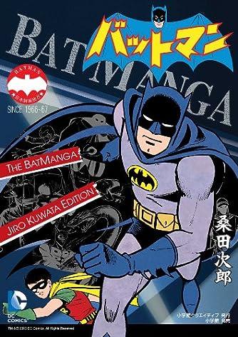 バットマン The BatManga Jiro Kuwata Edition (復刻名作漫画シリーズ)