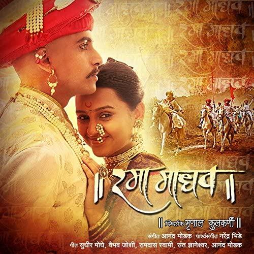 Sharayu Date, Aarya Ambekar