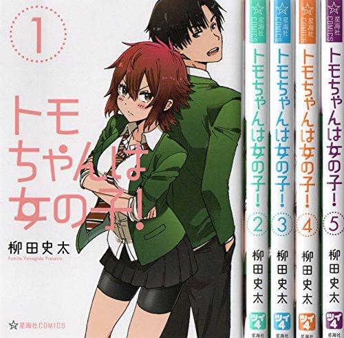トモちゃんは女の子!  コミック 1-5巻 セット
