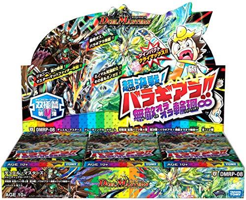 デュエル・マスターズTCG 双極篇 拡張パック第4弾 超決戦!バラギアラ!!無敵オラオラ輪廻∞ DMRP-08