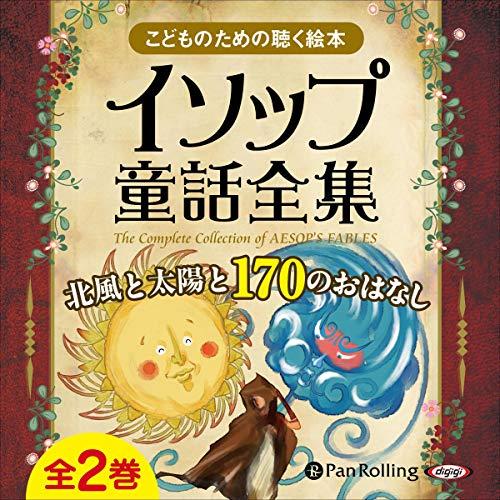 『イソップ童話全集 全2巻 下 北風と太陽と170のおはなし』のカバーアート