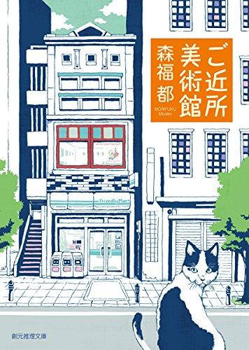 ご近所美術館 (創元推理文庫)