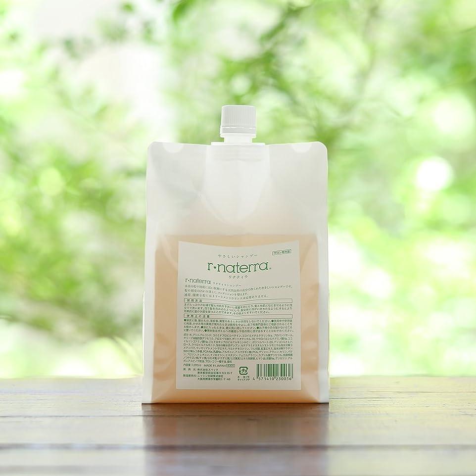 寛容な正午毎週植物由来オールインワン自然派シャンプー リナティラ 1000ml ※フルボ酸シャンプー(ノンシリコン)