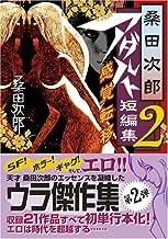 桑田次郎アダルト短編集2 感覚転移 (マンガショップシリーズ 204)