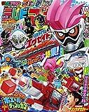 テレビマガジン 2016年 10 月号 [雑誌]