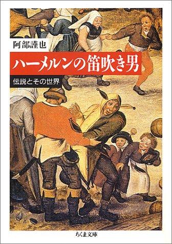 ハーメルンの笛吹き男―伝説とその世界 (ちくま文庫)の詳細を見る