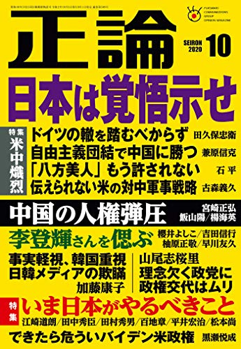 月刊正論 2020年 10月号 [雑誌]