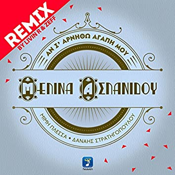 An S' Arnitho Agapi Mou (Remix)