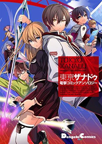東亰ザナドゥ 電撃コミックアンソロジー (電撃コミックスEX)