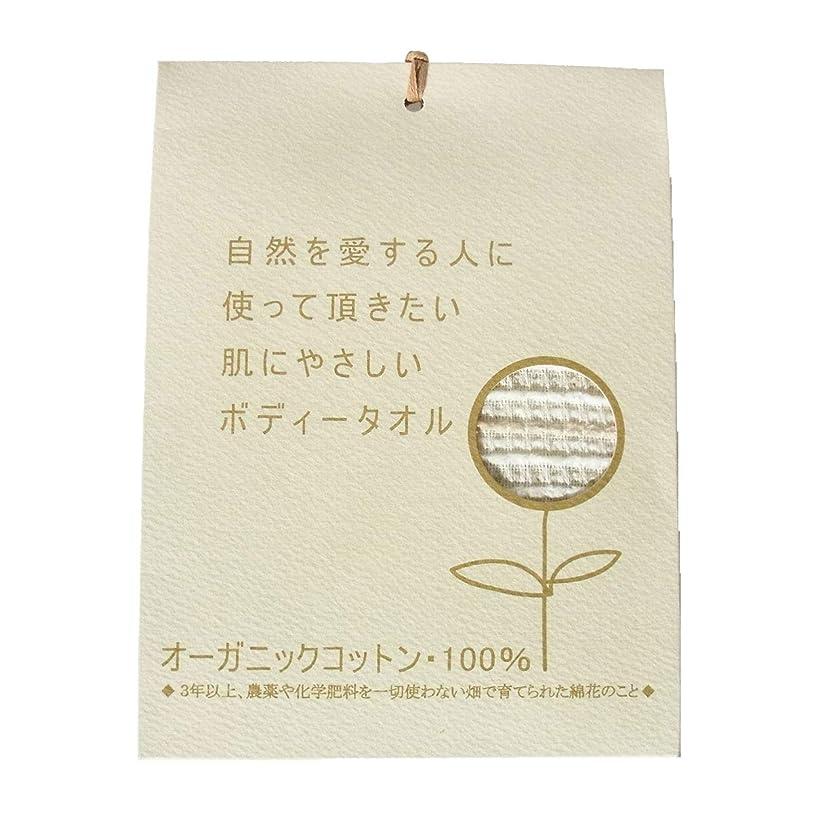 自分のためにデマンド浅いタオル オーガニック 100% 今治タオル 敏感肌 オーガニックのボディタオル 大人用