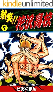 熱笑!! 花沢高校 7巻 表紙画像