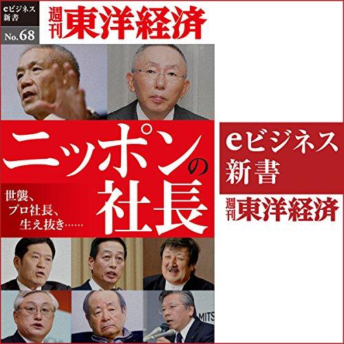 『ニッポンの社長(週刊東洋経済eビジネス新書No.068)』のカバーアート