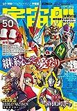 宇宙船vol.173 (ホビージャパンMOOK 1090)