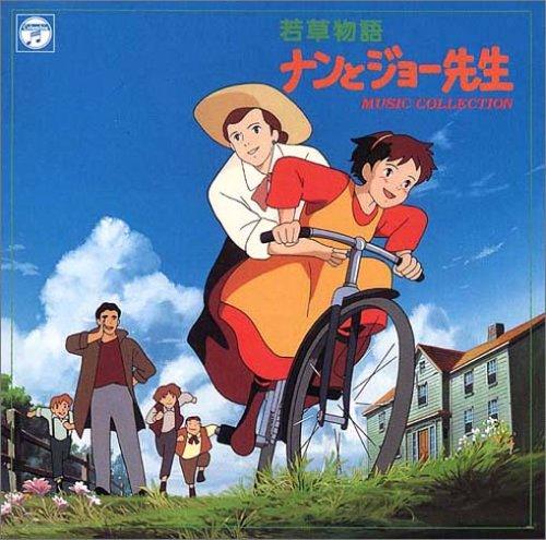 ANIMEX 1200シリーズ107 若草物語 ナンとジョー先生 MUSIC COLLECTION