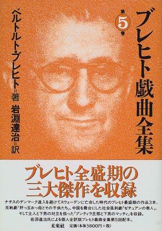 ブレヒト戯曲全集〈第5巻〉の詳細を見る
