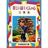 美しい話・いじんの心―偉人ものがたり (2年生) (学年別・幼年文庫 (5))