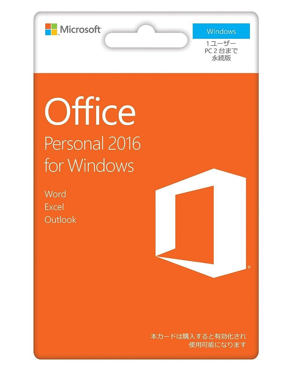 素敵な幾分全体に【旧商品/販売終了】Microsoft Office Personal 2016 (永続版)|カード版|Windows|PC2台