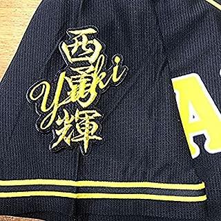 阪神タイガース 刺繍ワッペン 西 ネーム ユニホーム 応援 西勇輝(黒)