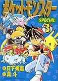ポケットモンスタースペシャル (3) (てんとう虫コミックススペシャル)