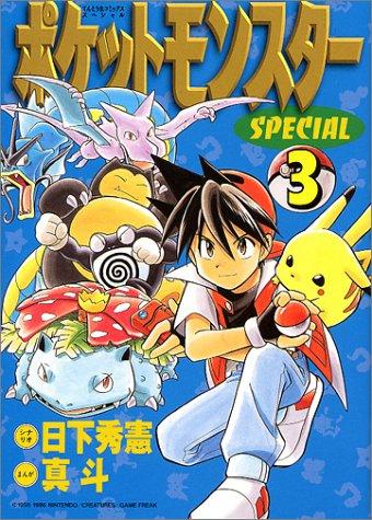 ポケットモンスタースペシャル (3) (てんとう虫コミックススペシャル)の詳細を見る