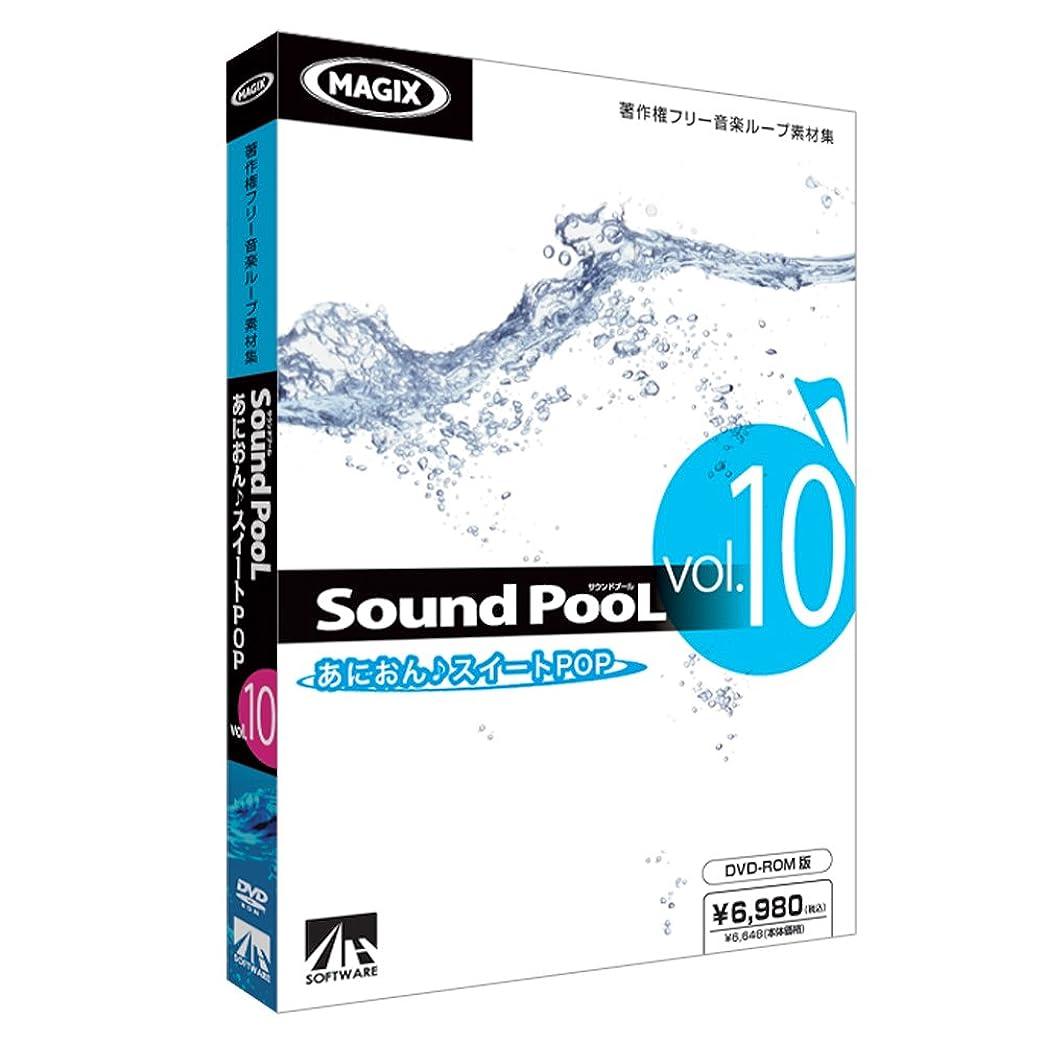 こする装備するコットンAHS Sound PooL vol.10 -あにおん?スイートPOP -