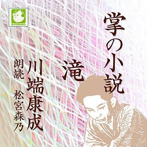 滝 | 川端 康成