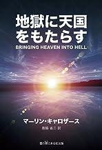 表紙: 地獄に天国をもたらす   マーリン・キャロザース